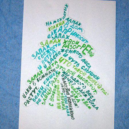 шрифтовая композиция картинки