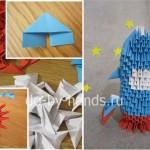 ракета модульное оригами