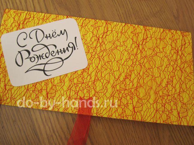 конверт для денег с днем рождения