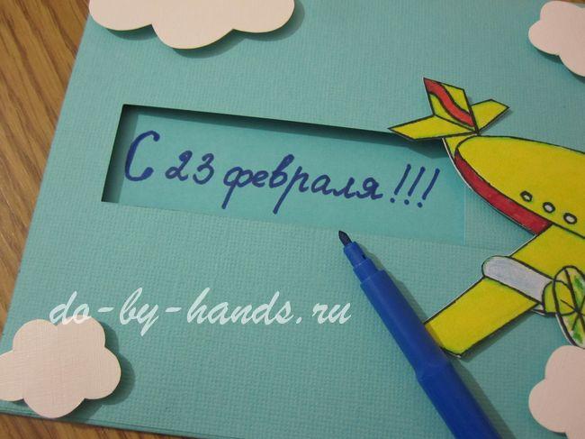 Как сделать открытку своими руками на день рождения папы 61