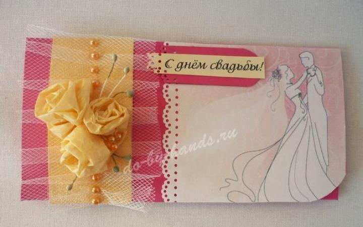 Открытка конверт на свадьбу фото