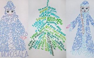 Новогодние рисунки деда мороза, снегурочки и елочки. Шрифтовая композиция