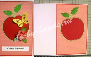Простая открытка на день рождения с яблоком
