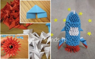 Ракета, модульное оригами