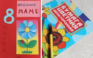 Как сделать открытку с ребенком: к 8 марта