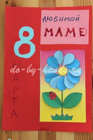 открытка сделанная ребенком