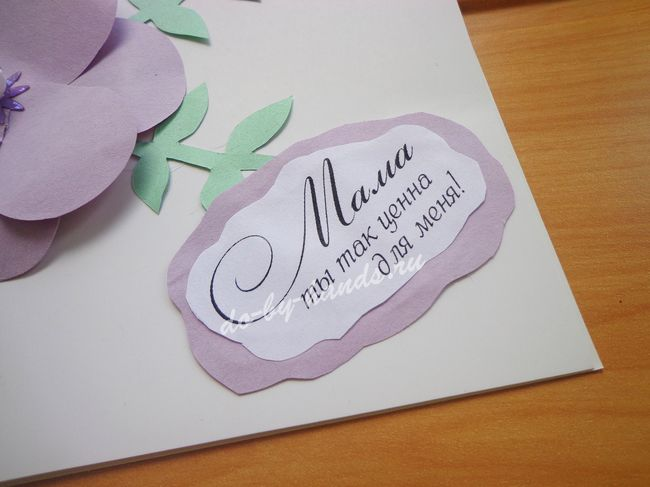 Классик, как подписать открытку к дню рождения мамы